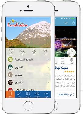تطبيقات الموبايل للمنتديات السياحية